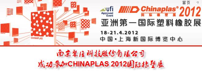 南京聚隆成功参加CHINAPLAS 2012国际橡塑展