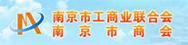 南京市工商业联合<img